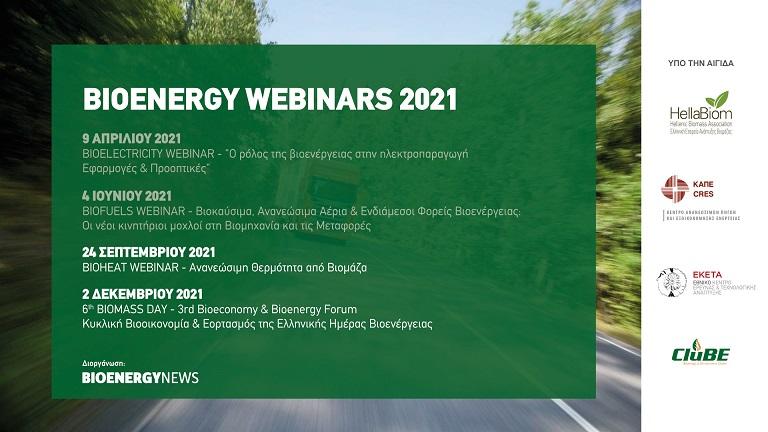 Bioenergy_Events_2021